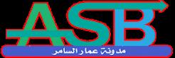 مدونه عمار السامر- ASB