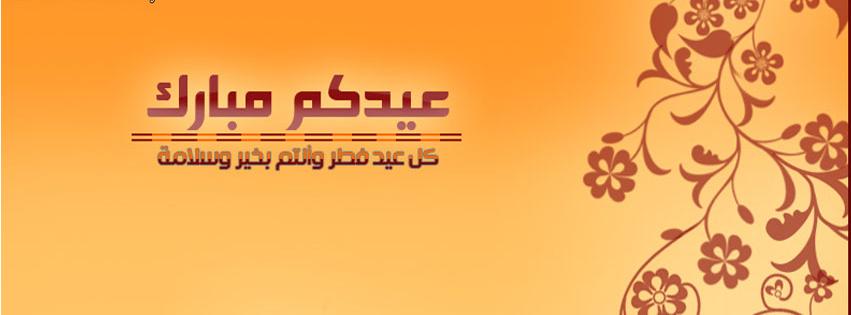كفرات عيد الاضحى المبارك 2014
