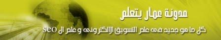 مدونة عمار يتعلم