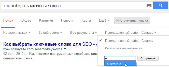 проверить геозависимый ли запрос в Гугле