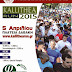 Kallithe Run 2015: Τρέχουμε στην Καλλιθέα την Κυριακή 5 Απριλίου