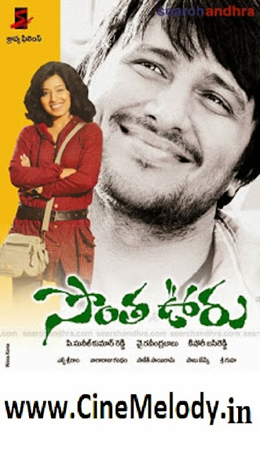 Sontha Vooru  Telugu Mp3 Songs Free  Download  2009