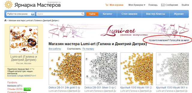 http://www.livemaster.ru/lumi-art