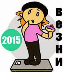 Годишен хороскоп 2015 за зодия Везни