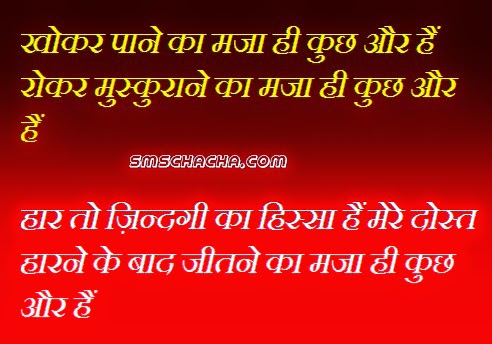 make worl green motivational quotes in hindi if u are