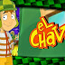 El Chavo v1.2.9 Apk