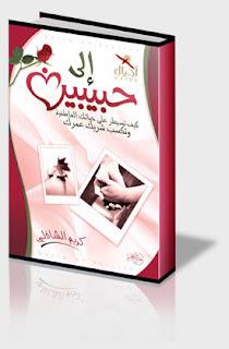 تحميل كتاب الى حبيبين PDF - كريم الشاذلي