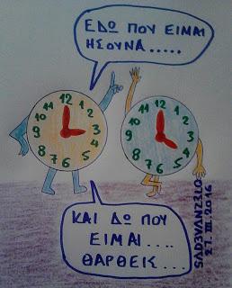 Αλλαγή Ώρας !!