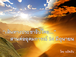 "เพลง ""เส้นทางประชาธิปไตย"""