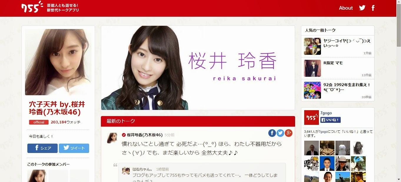 akun-755-official-sakurai-reika