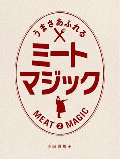 ミートマジック 第01-02巻 [Meet Magic vol 01-02]