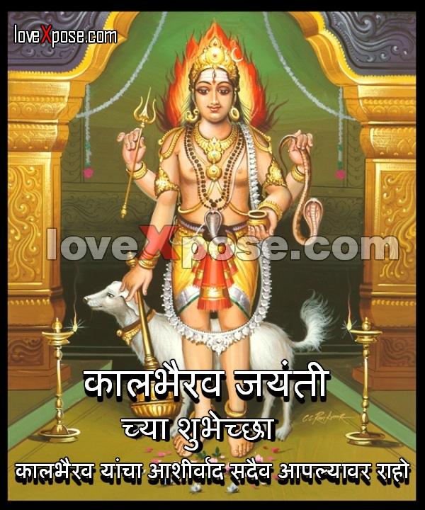 Kal Bhairava Jayanti kalashtami fb whatsapp
