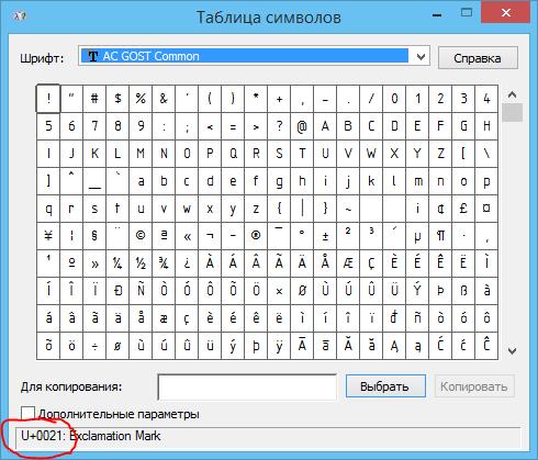 Скопировать текст в буфер обмена с помощью сенсорного экрана не