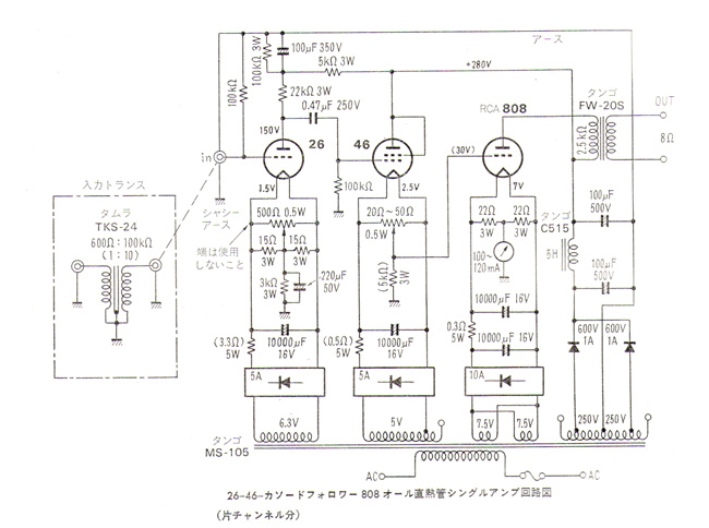 vacuum tube schematics  se 808  26