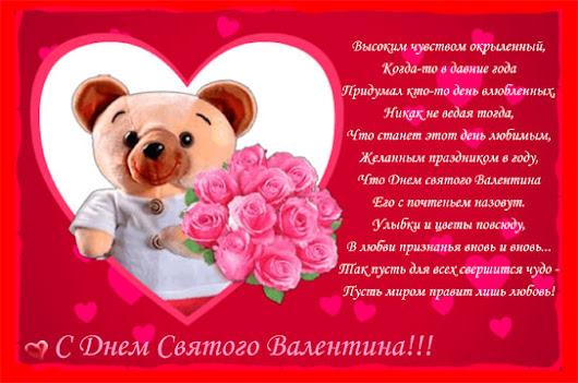Поздравления ко дню с валентина