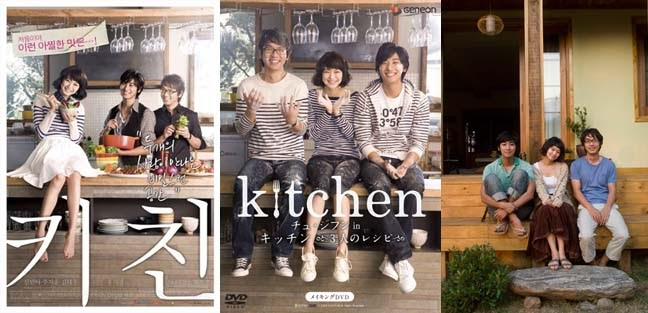 Kwatro Khanto: KMovie: Naked Kitchen