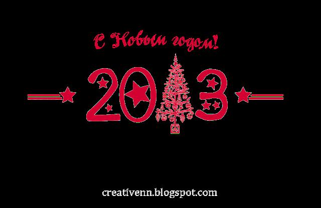 С Новым 2013 годом.