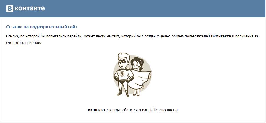 Ссылка на подозрительный сайт Вконтакте