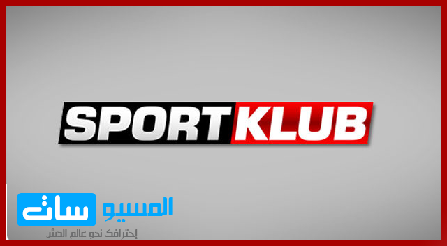 Sport Klub من القنوات الرياضية على الاوروبي