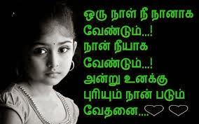 Kavithaikal tamil kadhal images tamil kadhal images altavistaventures Choice Image
