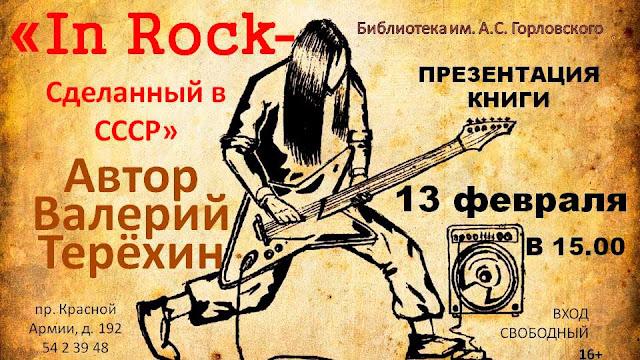 13 февраля – презентация книги Валерия Терёхина «In Rock – Сделанный в СССР»