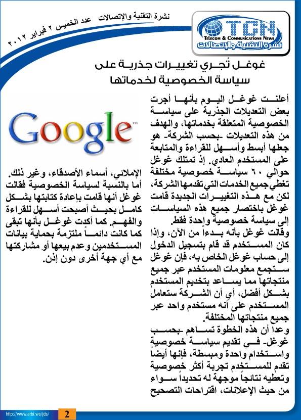 النشرة التقنية لعالم الاتصالات tech&comm_News_2