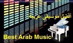 أفضل موسيقى عربية