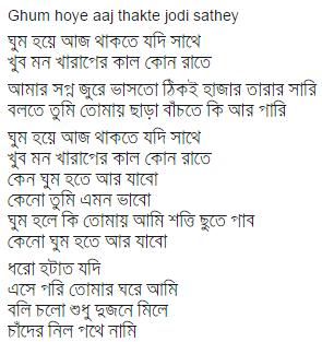 Ghum Hoye Bangla Lyrics