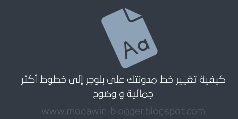 كيفية تغيير خط مدونتك على بلوجر إلى خطوط أكثر جمالية و وضوح