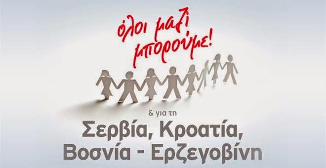 Nakon uspesne akicje u Atini Oli Mazi Borume i SKAI tv .. nastavljaju sa prikupljanjem pomoci za ugrozene od popla i u Solunu. HVALA ! Όλοι μαζί βοηθάμε τους πληγέντες: 2ος σταθμός στη Θεσσαλονίκη Η προσπάθεια θα συνεχιστεί και αυτό το Σάββατο 7 Ιουνίου σε συνεργασία με την Περιφέρεια Κεντρικής Μακεδονίας και το Ράδιο Θεσσαλονίκη.