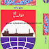 Samandar Kay Din By Altaf Shaikh