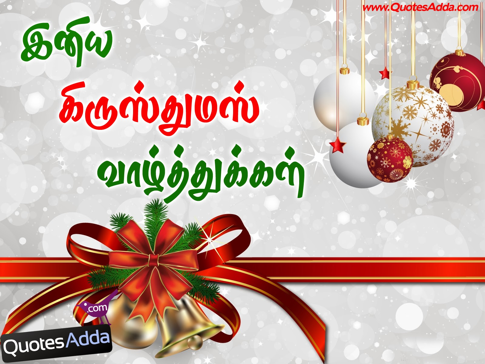 Christmas quotes in tamil ideas christmas decorating for Christmas decoration quotes