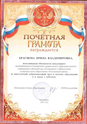 Почётная грамота отдела образования