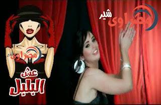 قناة عش البلبل