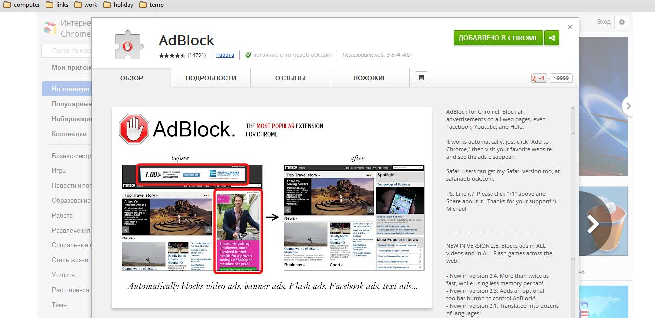 Реклама google chrome тв бесплатная реклама на сайтах в набережных челнах