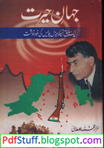 Jahan-e-Hairat by Sardar Mohammad Chaudhry