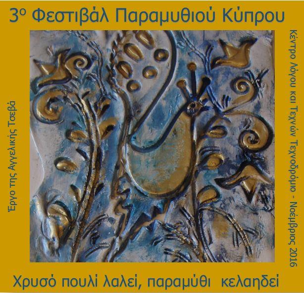 3ο Φεστιβάλ Παραμυθιού Κυπρου