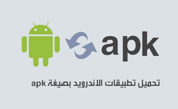 تحميل تطبيقات الاندرويد بصيغة apk بطريقتين