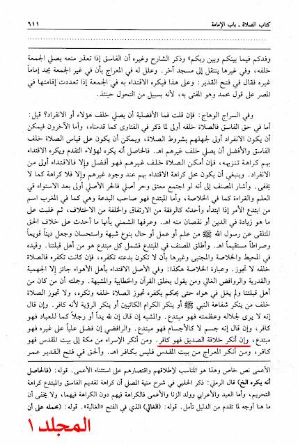 Al-Bahr+Al-RahiqVol1.jpg