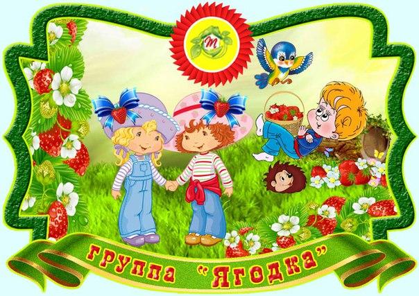 Как оформить группу в детском саду ягодка