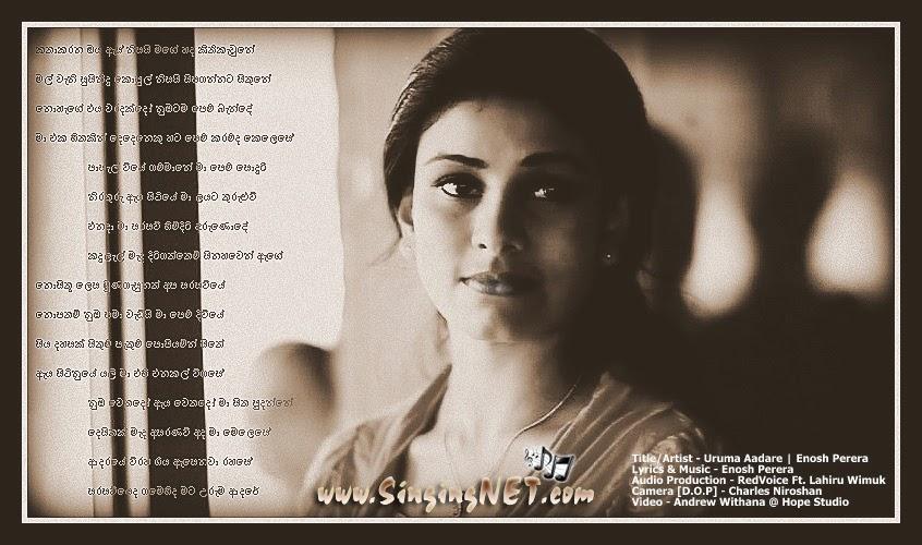 Uruma Aadare Lyrics - (Katha Karana Oya As Nisai), Uruma Aadare (Katha Karana Oya As Nisai) Mp3, Artist - Enosh Perera