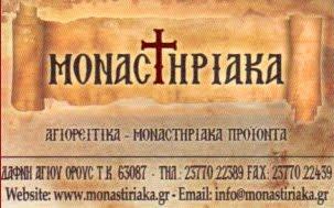 E-shop - Μοναστηριακά