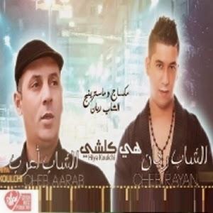Cheb Rayan Ft Cheb Aarab-Hiya Koulchi 2015