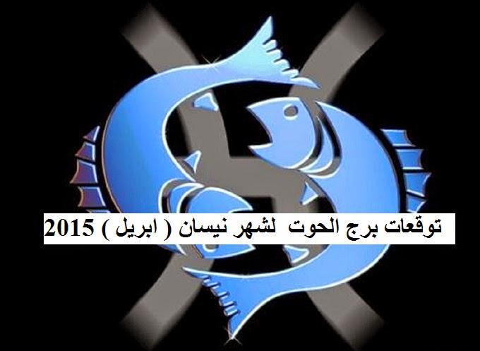 توقعات برج الحوت لشهر نيسان ( ابريل ) 2015