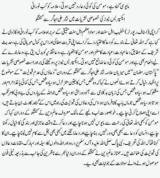 ramadaan special transmission talk dua weapon of a believer express news article allama kaukab noorani okarvi