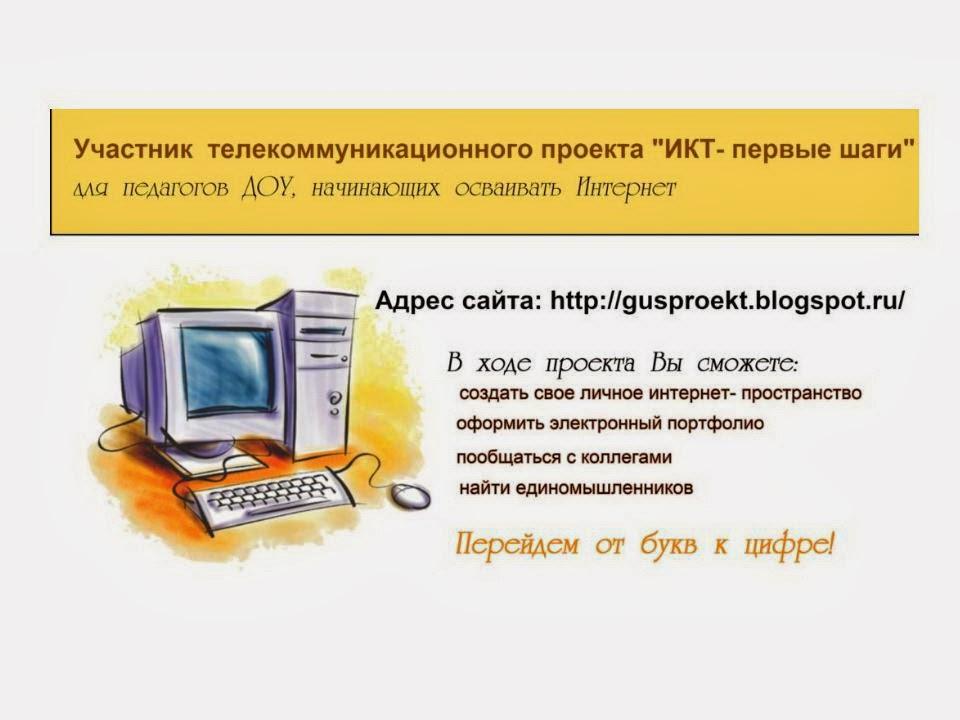 """Проект """" ИКТ- первые шаги"""""""