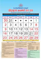 Education Calender 2016-17