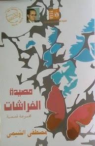 """""""مصيدة الفراشات"""" لمصطفى الشيمي"""