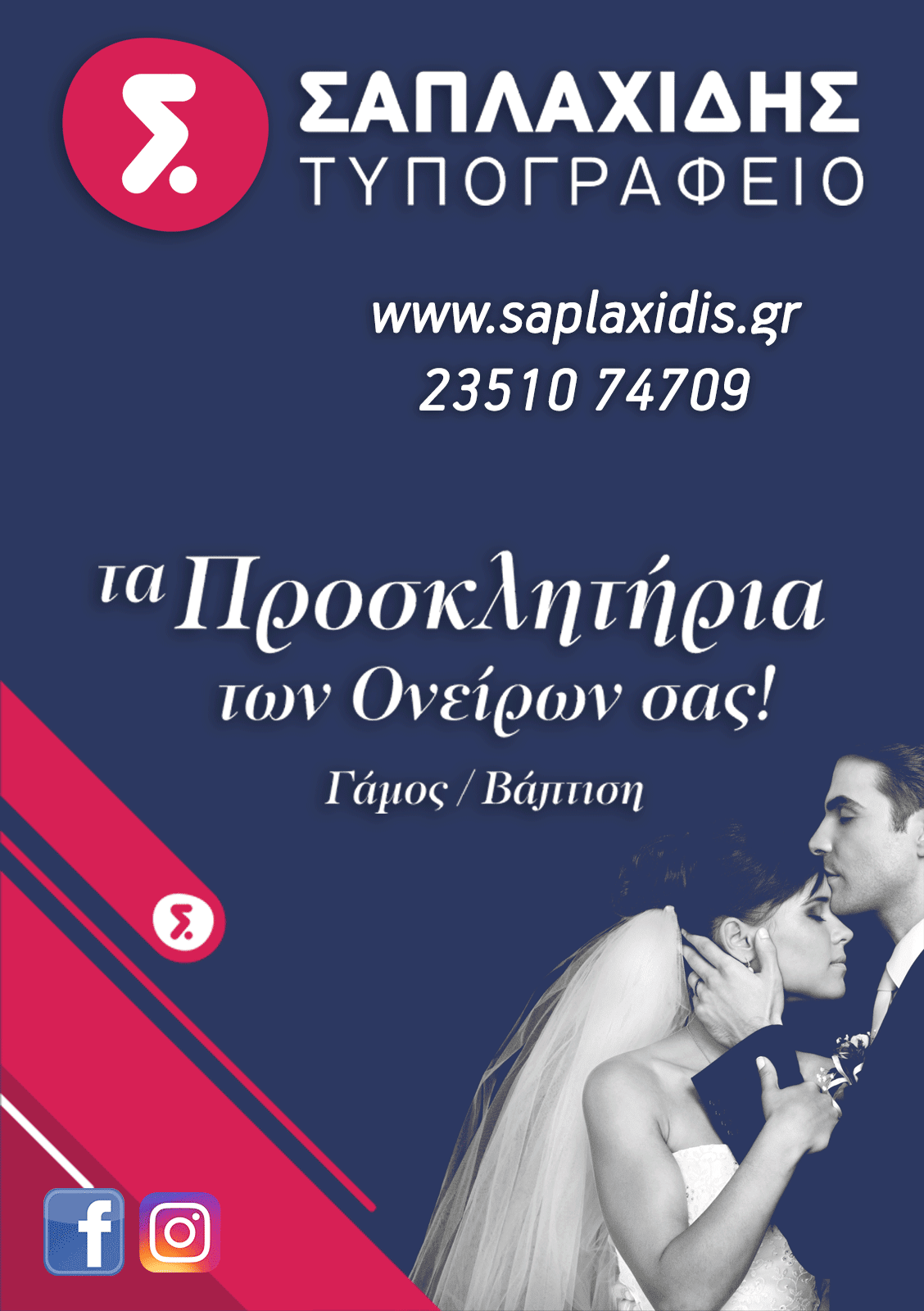 ΤΥΠΟΓΡΑΦΕΙΟ ΣΑΠΛΑΧΙΔΗΣ