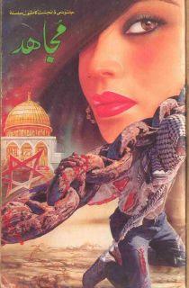 Mujahid by Ali Yaar Khan